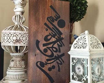 Bismillah Rustic Wood Sign