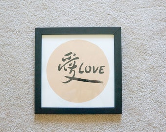 "Framed art - ""Love"" - Original drawing, wall art, Chinese calligraphy"