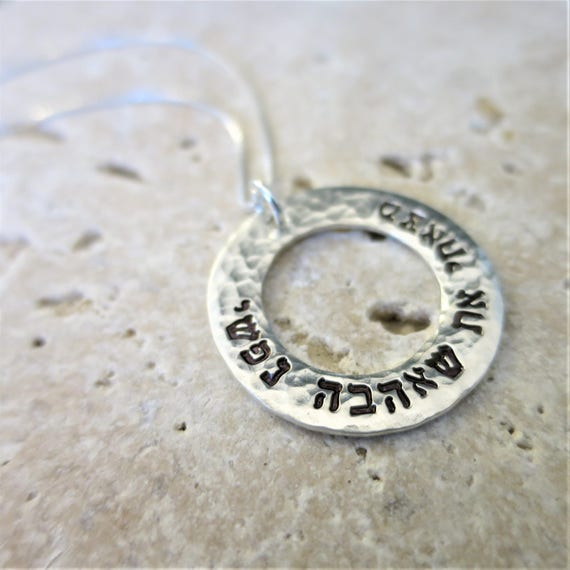 I Have Found the One Whom my Soul Loves - Sterling Silver Washer Necklace - Hand Stamped Hebrew - Biblical Verse - Romantic Jewelry