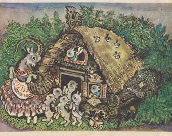 """Postcard Illustration by E. Charushin for Russian Folk Tale """"The Wolf and The Seven Little Kids"""" -- 1958. Condition 9/10"""