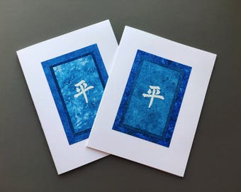 Peace on earth Christmas card: Japanese peace character (set of 2), individually handmade, A2, holiday cards, solstice, SKU PEA21040