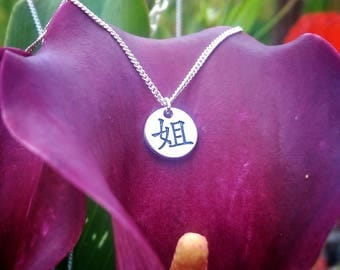 Sterling Silver Big Sister Chinese Symbol Necklace