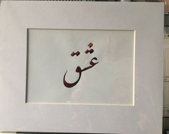 Love - Original Persian/Farsi Calligraphy