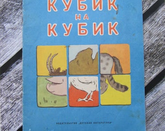 Russian vintage childrens book kids book stories books children in Russian children books USSR Prose children vintage child books kids USSR