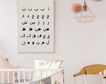 Persian Alphabet print
