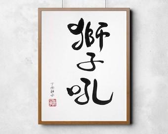 Lion Roar - Handwritten Chinese Calligraphy