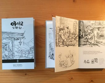 Travel sketches - discover the Korean countryside