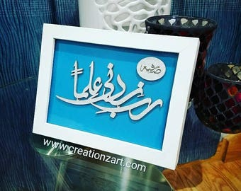 Custom Islamic Art - prayer for education - custom graduation present