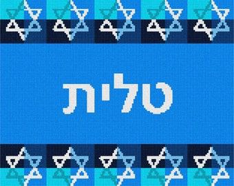 Needlepoint Kit or Canvas: Tallit Jewish Star