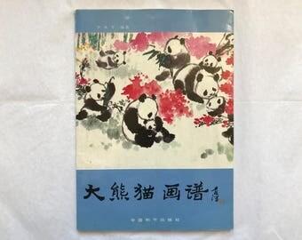 Book of the Giant Panda 大熊猫画谱 - 1992
