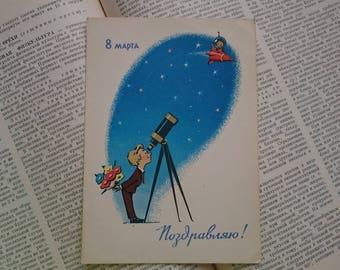 "Vintage Soviet postcard ""8th of March. Congratulations!"""