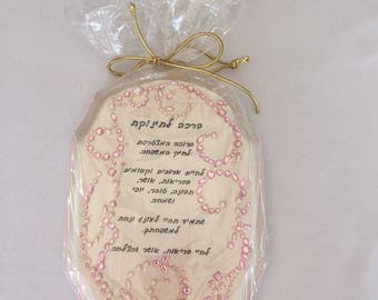 Baby girl Jewish blessing wall decoration