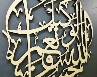 Islamic calligraphy - HasbunAllah - A beautiful Islamic wall decor with intricate details - Islam wall art - Muslim Art - Arabic Art