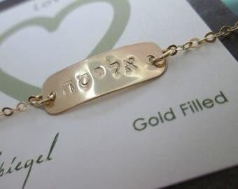 ONE NAME Hebrew Name Bracelet Personalized Hebrew Name Jewelry Handstamped Hebrew Word Bracelet Name Gold Hebrew Gold Bracelet Hebrew Name