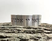 Shema - Hebrew Jewelry - 925 Sterling Silver - 3/4 Thick Cuff Bracelet - Judaica - Perfect for Men