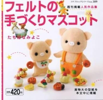 Japanese Nuigurumi Felt Mascots Petit Series No. 389 from etsy.com