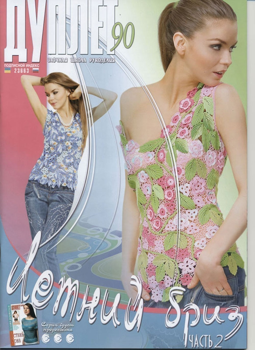 Duplet No. 90 Russian crochet patterns magazine