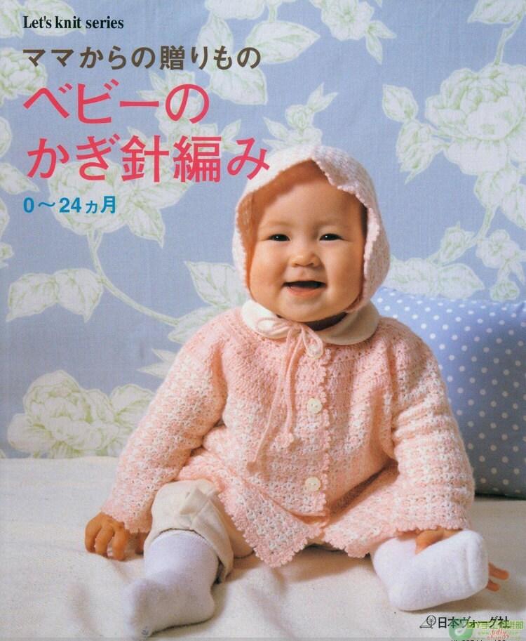 Китайское вязание детям