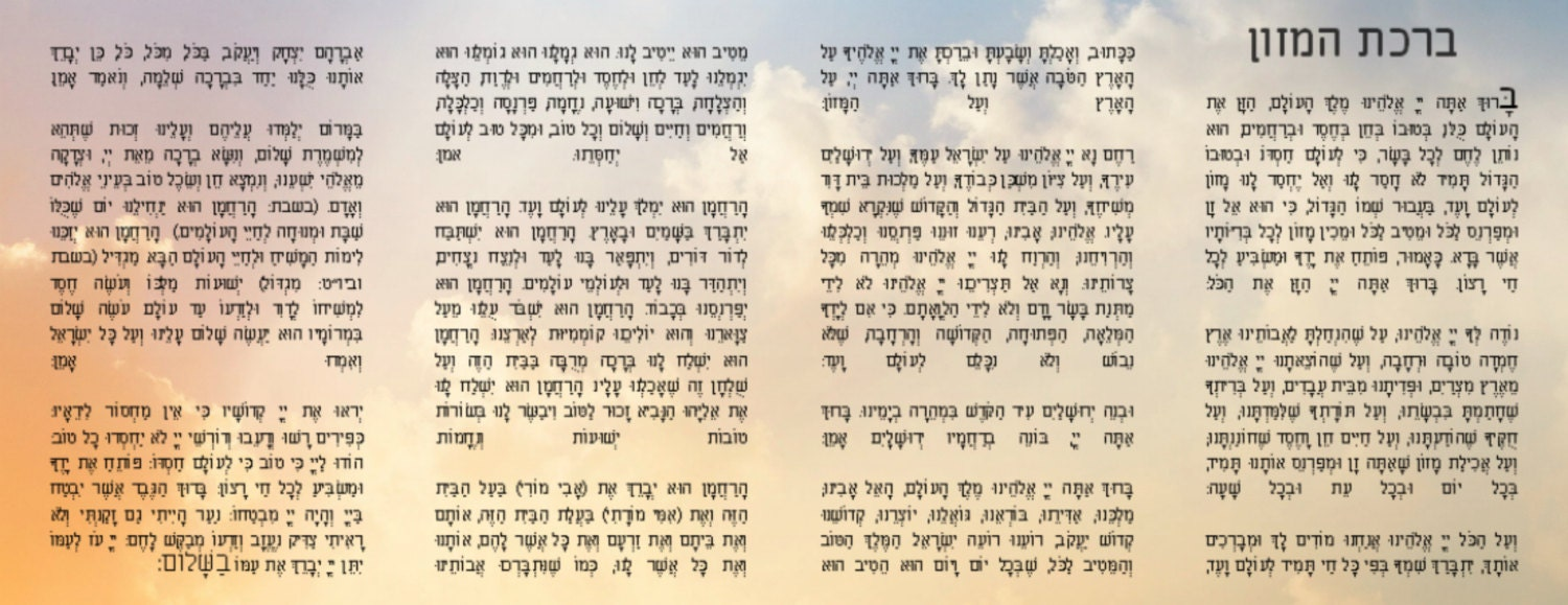 Unforgettable image with birkat hamazon text printable