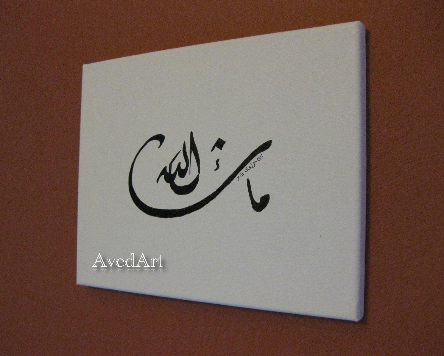 Arabic Calligraphy Wall Art The Image