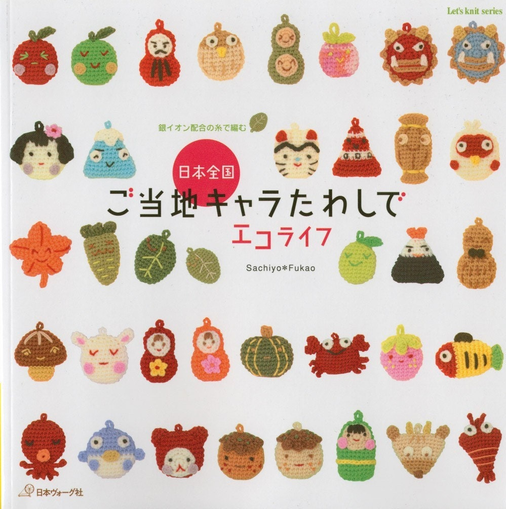 ON SALE Adorable Crochet Mascots and Motifs- Japanese Craft Book