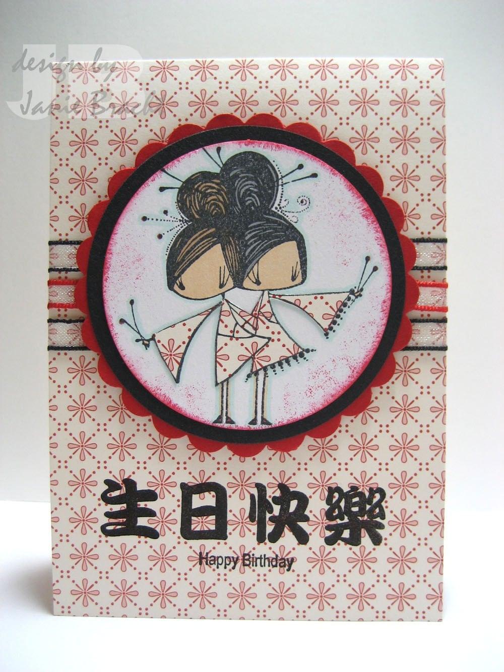 Etsygreetings handmade cards pay it forward happy birthday in pay it forward happy birthday in chinese characters greeting card buycottarizona Gallery