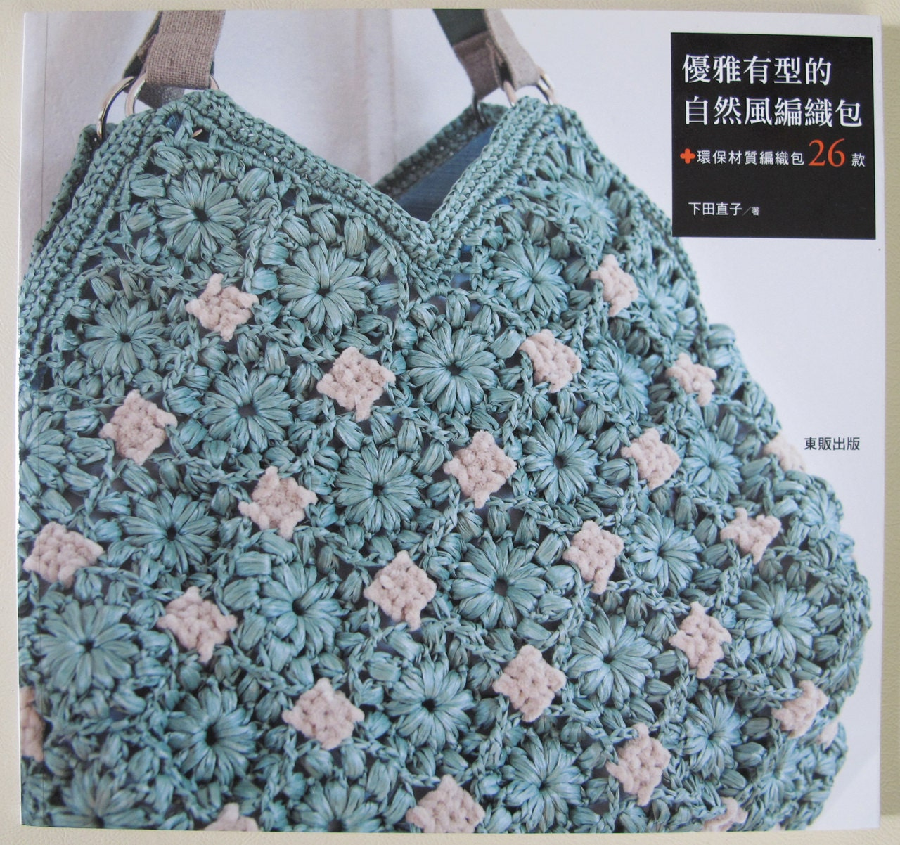 Crochet Book Bag : Natural Crochet Bags Book by Naoko Shimoda Japanese Crochet Book (Ship ...