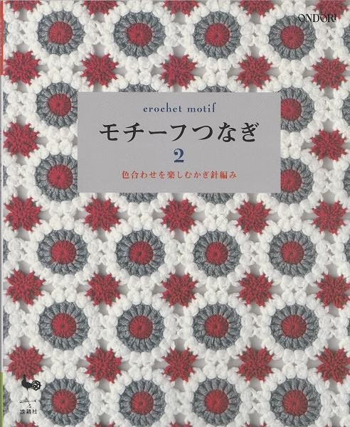 Out of Print / ONDORI CROCHET MOTIF 2 Japanese by pomadour24