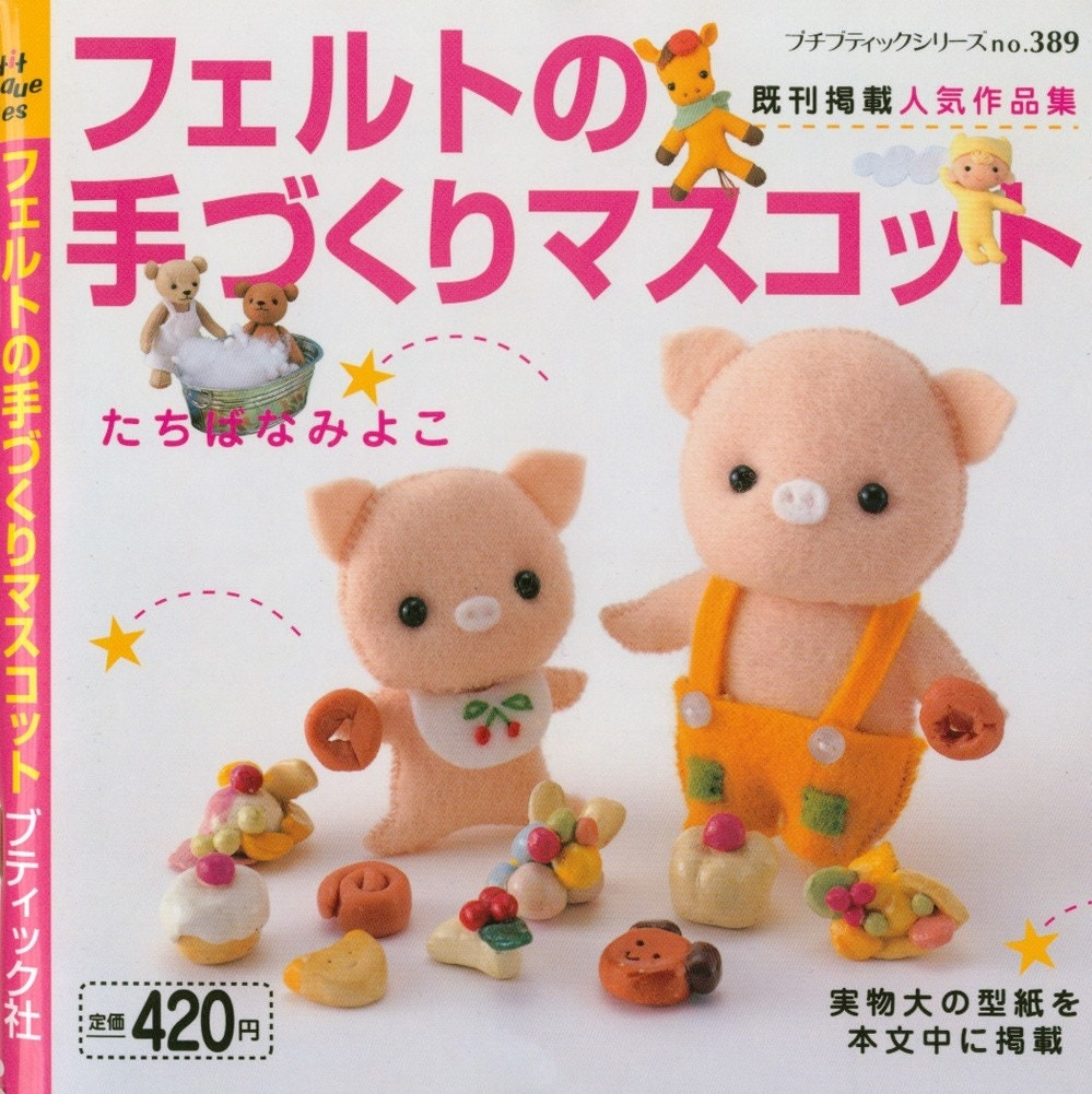Plenty of Felt Animals and Mascots - Japanese Craft Book