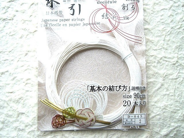 Japanese  Decorative Paper Cords - Mizuhiki - White