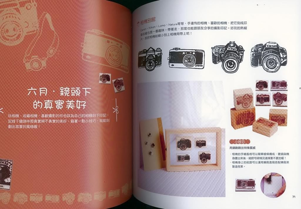 470 Rubber Stamp Designs - Japanese craft book and CD Rom (in Chinese)