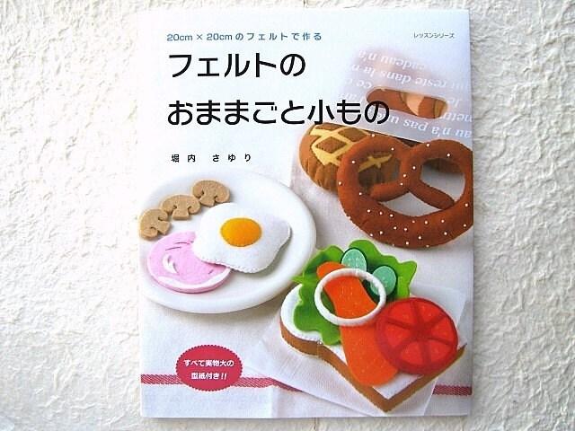 Japanese Craft Book - Felting Food And Zakka