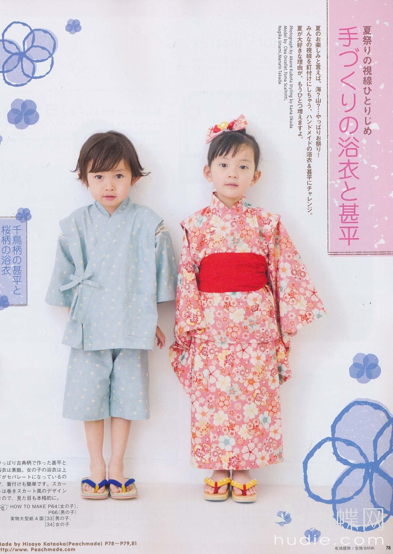 pdf pattern for children u0026 39 s kimono and jinbei by digipengu