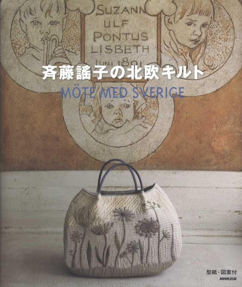 Scandinavian Quilts by Yoko Saito Japanese Quilt Patchwork Pattern Book