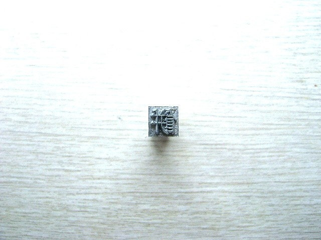 Vintage Japanese Typewriter Key Stamp RICE CAKE