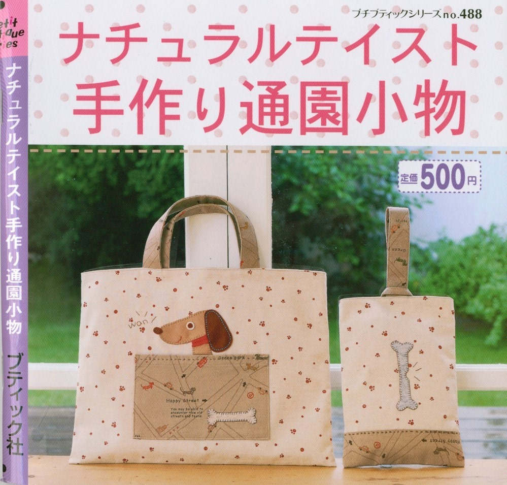 Adorable Zakka Accessories - Japanese Craft Sewing Book