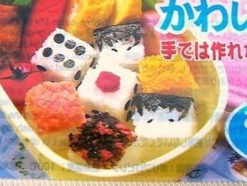 Japanese Sushi Mold - Mini Rice Balls - Cube Onigiri