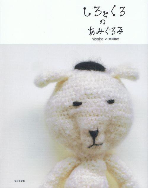 Amigurumi Japanese Pattern : Animal Amigurumi Patterns Japanese Crochet by ...