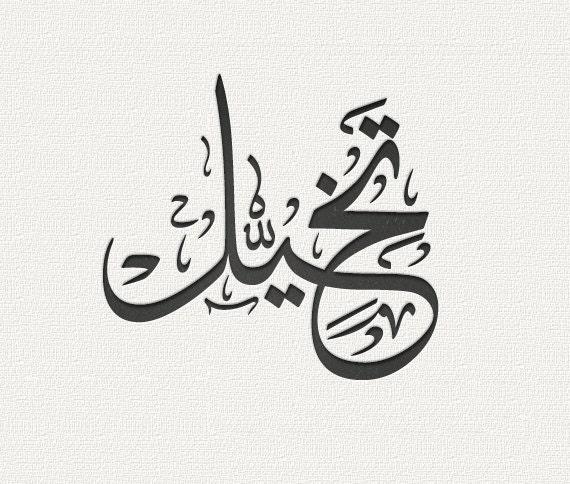 Arabic Names in Arabic Calligraphy Arabic Calligraphy Your Name