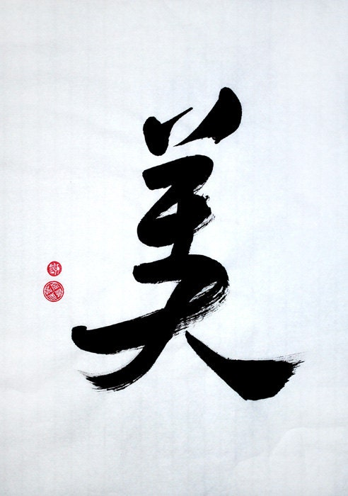 Beauty Original Chinese Calligraphy For The By Auspiciousink