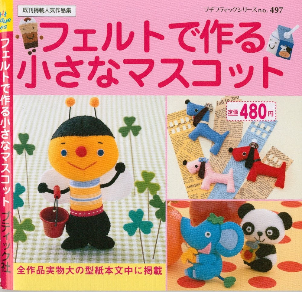 My Favorite Felt Animals and Mascots - Japanese Craft Book