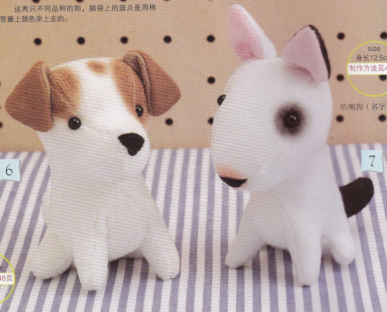 Amigurumi Jack Russell Pattern : Stuffed jack russell puppy