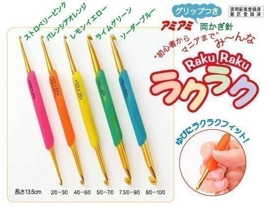 Hamanaka Raku Raku Double Ended Crochet Needles