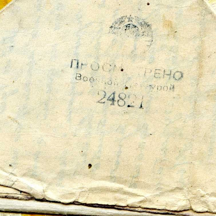 WW2 letter fto the Russian front