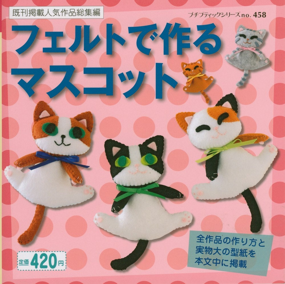 Adorable Felt Mascots and Zakka - Japanese Craft Book Petite Boutique Series