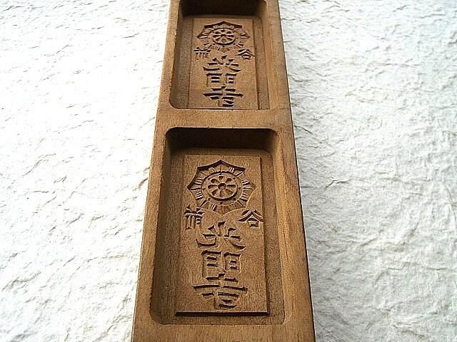 Vintage Japanese Sweets Mold-Kashigata-Koumyouji Temple