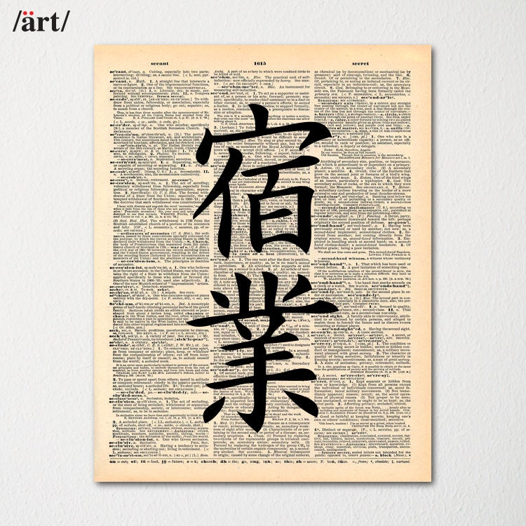 "... ""karma"" symbol - japanese writing on dictionary page / logographic"