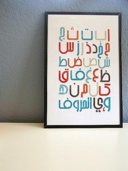 Goldfish Arabic Alphabet Poster