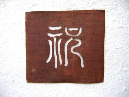 Vintage  Japanese Kashigata Stencil Congratulations Taishou Period