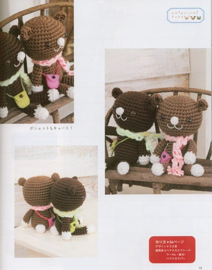 Amigurumi Projects - Japanese Craft Book